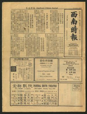 Primary view of object titled 'Southwest Chinese Journal (Houston, Tex.), Vol. 4, No. 10, Ed. 1 Monday, October 1, 1979'.