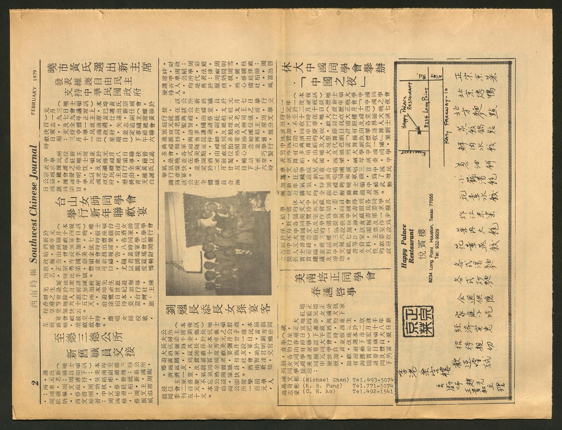 Southwest Chinese Journal (Houston, Tex.), Vol. 4, No. 2, Ed. 1 Thursday, February 1, 1979                                                                                                      [Sequence #]: 2 of 16